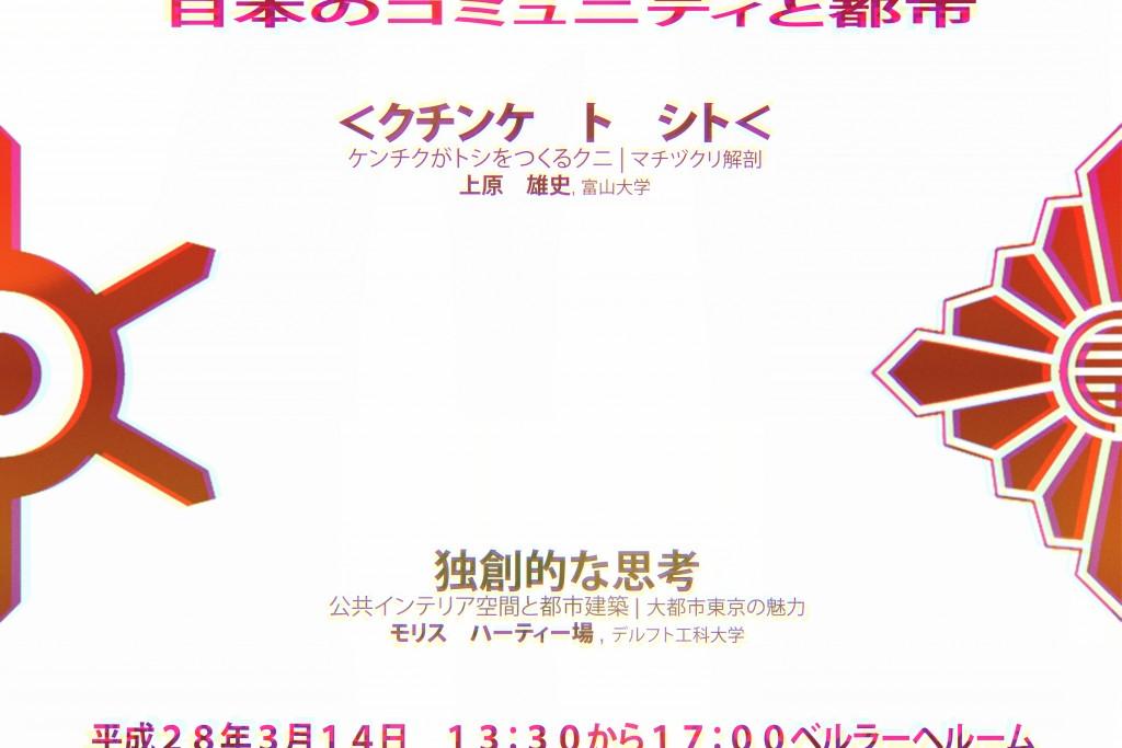 2016 0214 Announcement 日本語